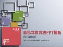 彩色立体方块艺术PPT模板