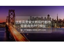 优雅高贵紫大桥现代都市背景商务PPT模版