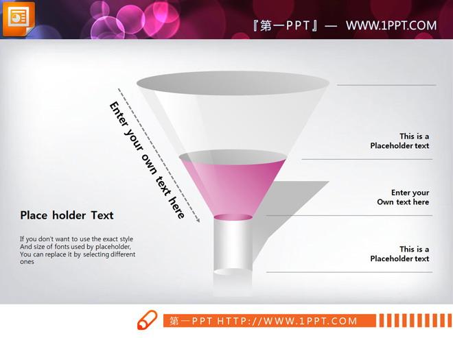 漏斗层级关系PPT图表下载