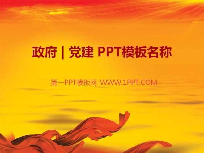 党政国庆PPT模板整套下载