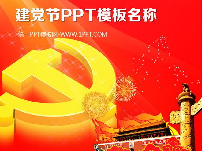 国庆节党政建党节ppt模板