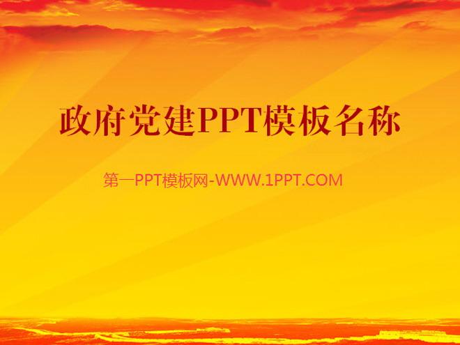 整套政府党建PPT模板下载