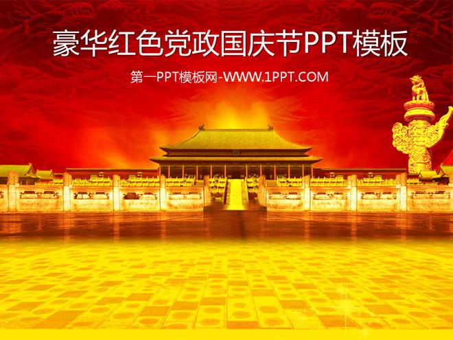 豪华红色党政PPT模板