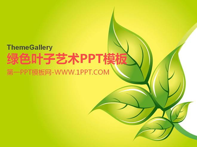 绿色叶子艺术PPT模板