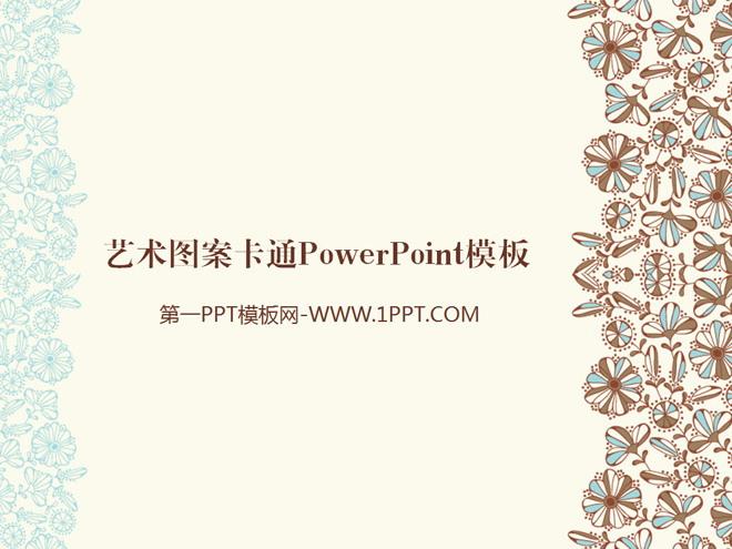 艺术图案卡通PowerPoint模板