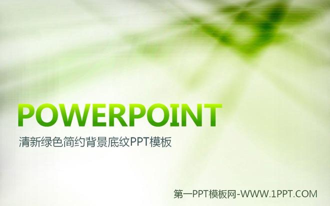 绿色环保实用PPT模板