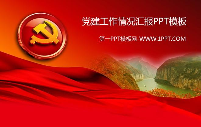 党建工作情况汇报PPT模板