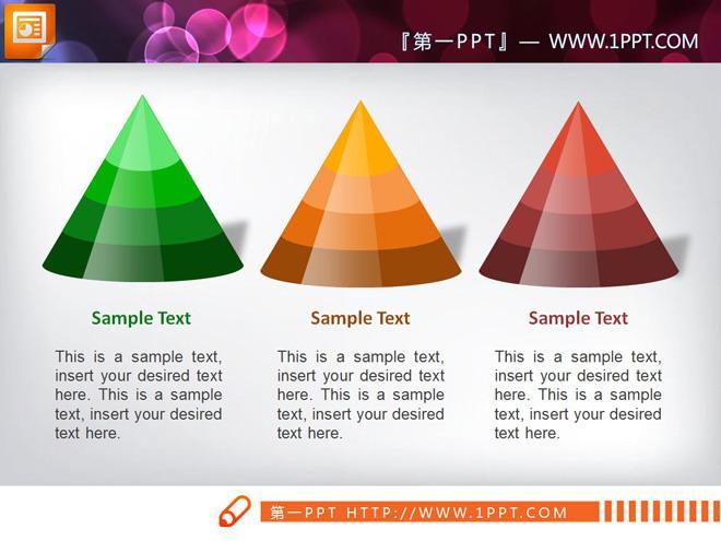 3张立体水晶锥形图层级关系幻灯片图表 - 第一ppt