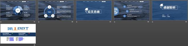 动态蓝色毕业答辩幻灯片模板