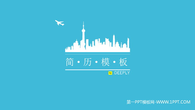 蓝色精致个人简历ppt模板下载  ppt模板用湖蓝色作为幻灯片背景,首页d图片