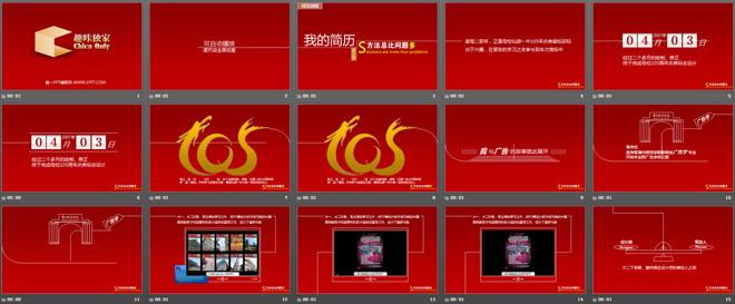 红色动态自我介绍PPT模板下载