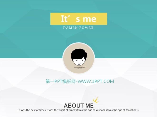 简洁低LOW风格个人简历PPT模板