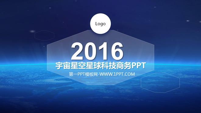 蓝色星空背景科技商务ppt模板 src=