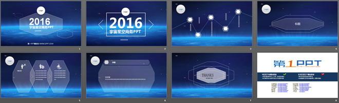 蓝色星空背景科技商务ppt模板