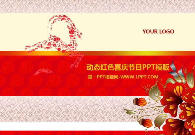 动态红色喜庆节日PPT模版