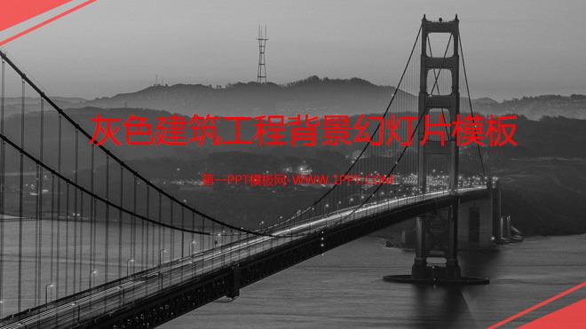 灰色建筑工程背景幻灯片模板