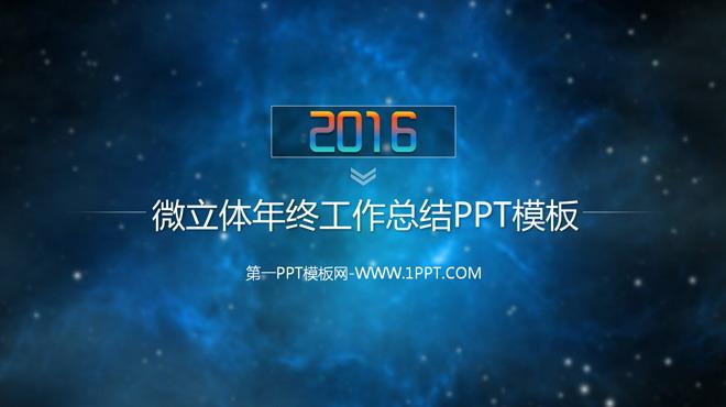 蓝色星空背景微立体工作总结PPT模板