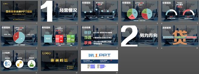 蓝灰色背景金融PPT模板