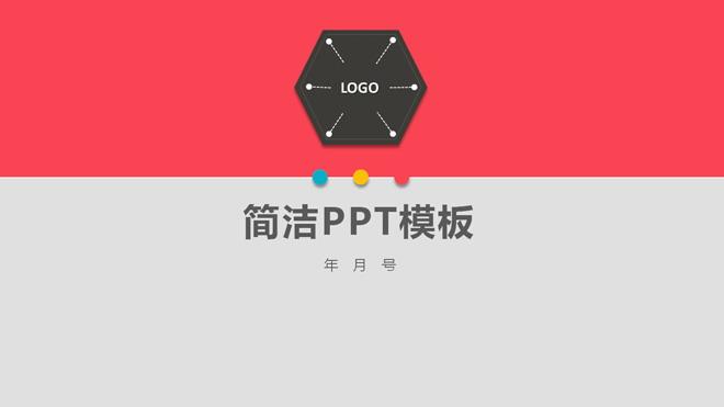 简洁粉色PPT模板