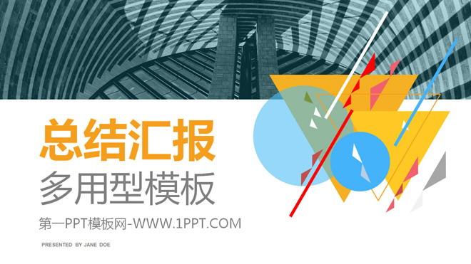 多用型总结汇报PPT中国嘻哈tt娱乐平台