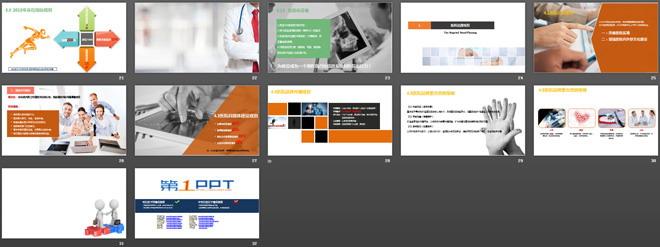 年度工作计划医学PPT模板