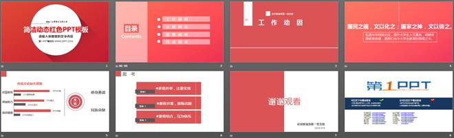 模板首页用红色作为幻灯片背景,中间有一个白色带阴影的圆形作为ppt