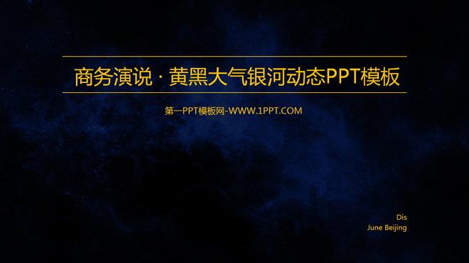 动态黄黑大气银河背景商务PPT中国嘻哈tt娱乐平台