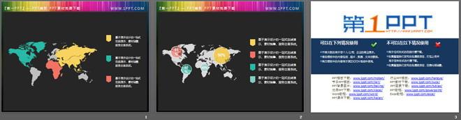四色世界地图PPT插图