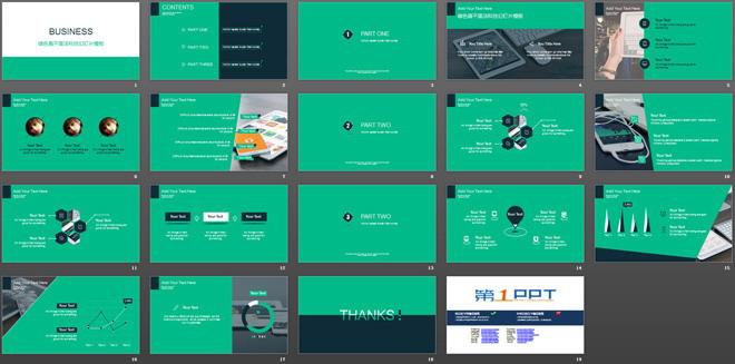 绿色扁平简洁科技幻灯片模板