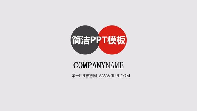 红黑简洁PPT模板