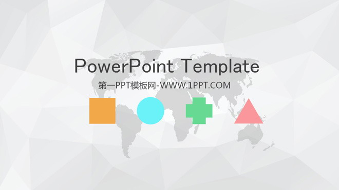 简洁灰色多边形背景淡雅PPT模板