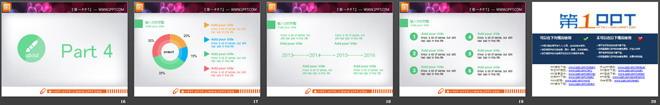 彩色扁平实用PPT图表整套tt娱乐官网平台