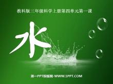 《水》水和空气PPT课件6