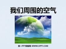 《我们周围的空气》水和空气PPT课件3