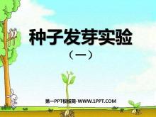 《种子发芽实验(一)》生物与环境PPT课件