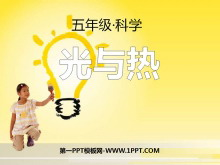 《光与热》光PPT课件