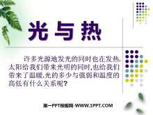 《光与热》光PPT课件3