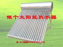 《做个太阳能热水器》光PPT课件2