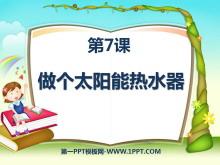 《做个太阳能热水器》光PPT课件4