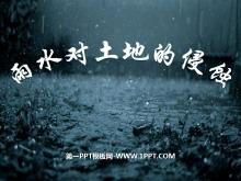 《雨水对土地的侵蚀》地球表面及其变化PPT课件