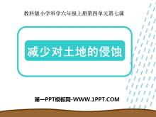 《减少对土地的侵蚀》地球表面及其变化PPT课件2
