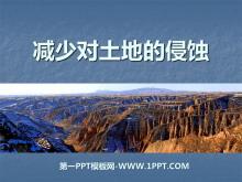 《减少对土地的侵蚀》地球表面及其变化PPT课件4