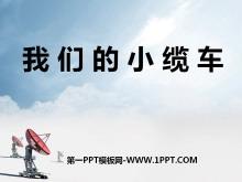 《我们的小缆车》运动和力PPT课件