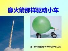 《像火箭那样驱动小车》运动和力PPT课件