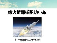《像火箭那样驱动小车》运动和力PPT课件2