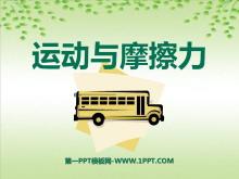 《运动与摩擦力》运动和力PPT课件5