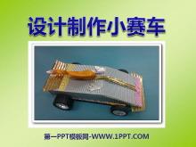 《设计制作小赛车》运动和力PPT课件
