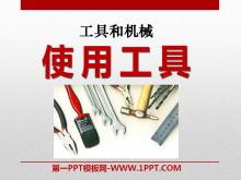 《使用工具》工具和机械PPT课件3