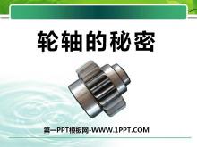 《轮轴的秘密》工具和机械PPT课件4