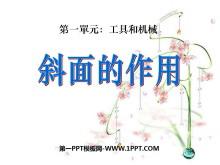 《斜面的作用》工具和机械PPT课件3